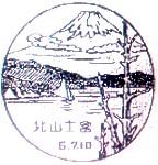 富士山北郵便局