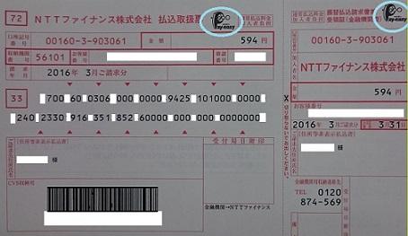 Pay-easy(ペイジー)対応の払込用紙